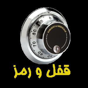 قفل و رمز